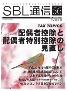 SBL通信201704