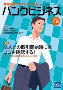 バンクビジネス 8月15日号