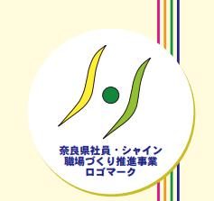 奈良シャイン職場づくり推進事業
