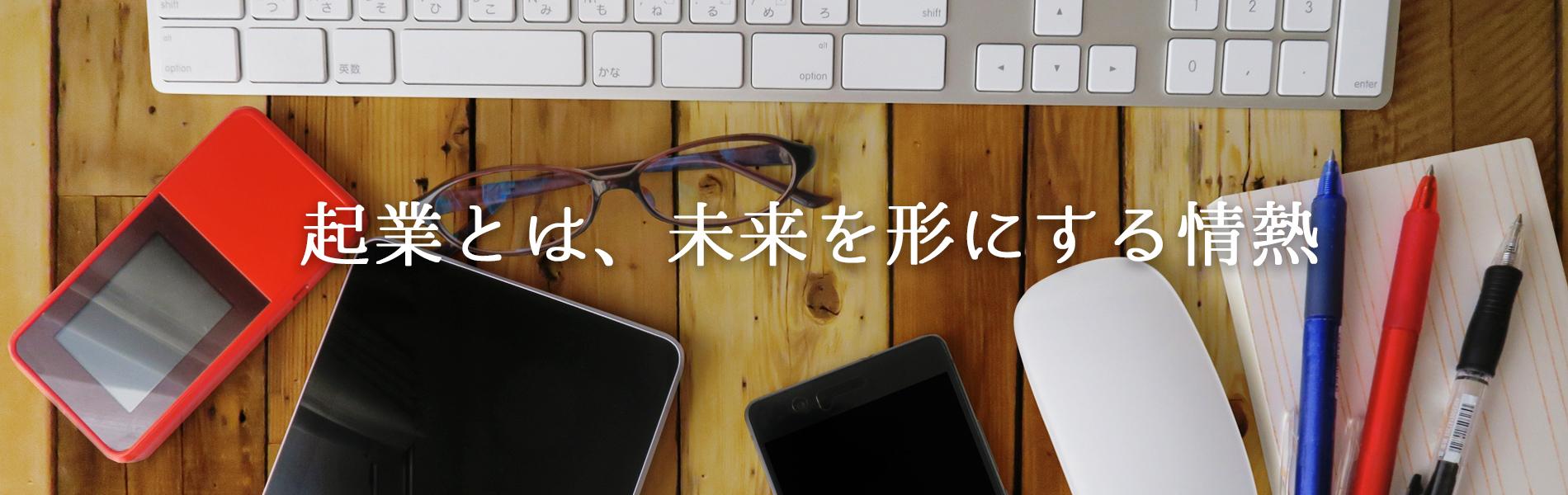 奈良・京都・大阪・兵庫で会社設立、独立、起業をお考えの方はお気軽にお問い合わせください。