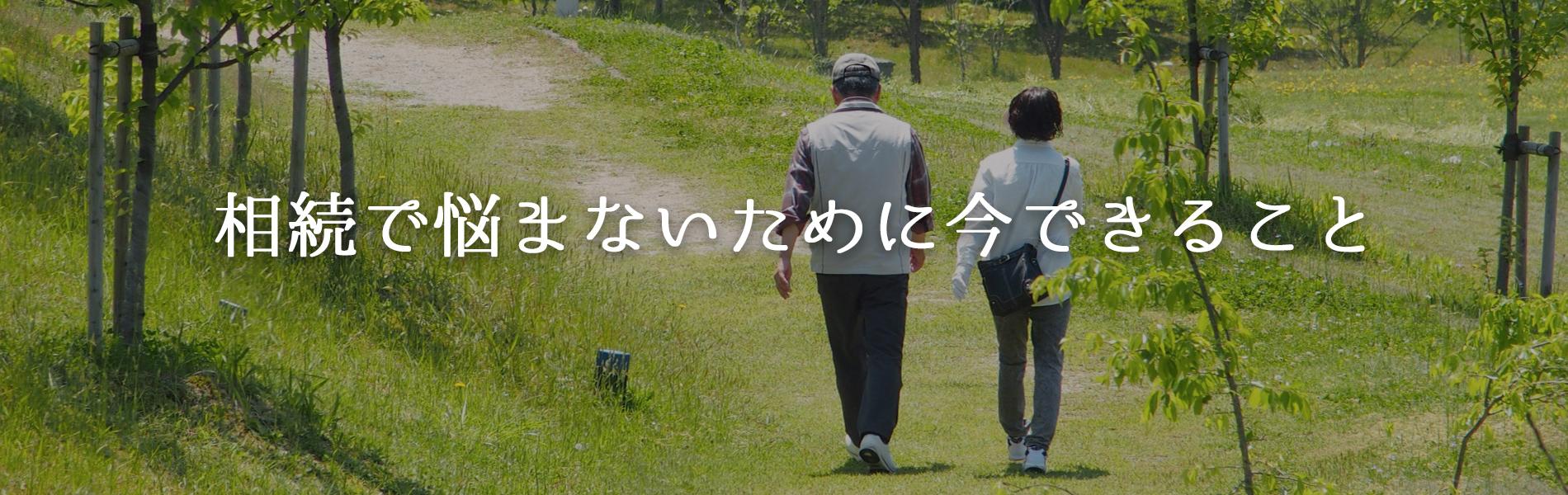 奈良・京都・大阪・兵庫で相続問題、遺産、生前対策などでお悩みの方は税理士事務所SBLにお気軽にお問い合わせください