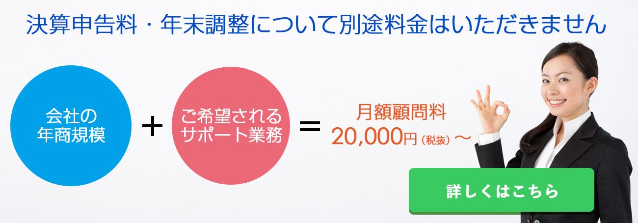 奈良で会社設立、独立、起業をお考えの方!決算申告料・年末調整について別途料金はいただきません