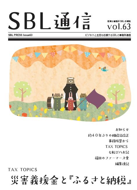 SBL通信 vol.63